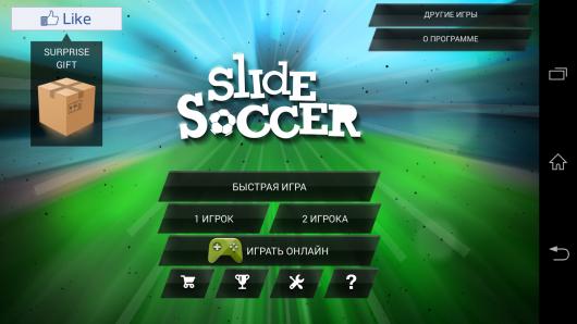 Меню - Slide Soccer для Android