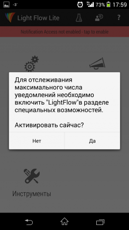 Доступ к спец. возможностям - Light flow для Android