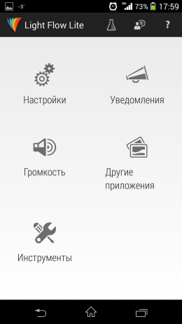 Меню - Light flow для Android