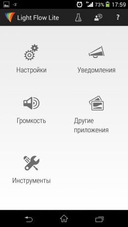 Меню - Light flow для Android