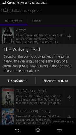 Описание сериала - SeriesGuide для Android