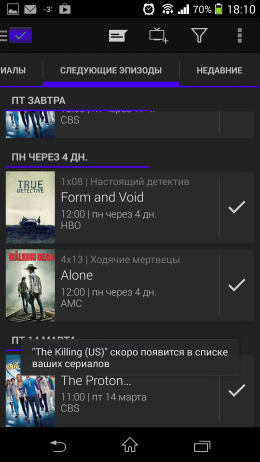 Следующие эпизоды - SeriesGuide для Android