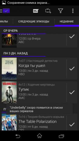 Недавно вышедшие эпизоды - SeriesGuide для Android