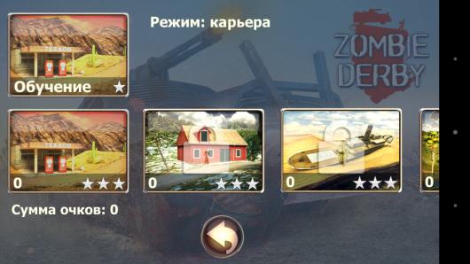 Выбор уровня