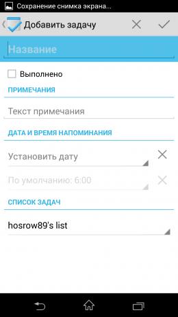 Форма для создания задачи - Tasks для Android