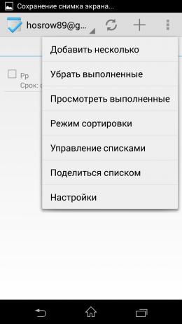 Меню - Tasks для Android