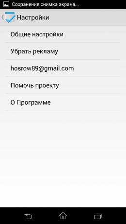 Настройки - Tasks для Android