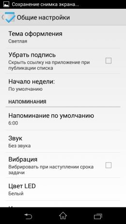 Общие настройки - Tasks для Android