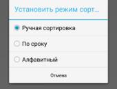 Варианты сортировки - Tasks для Android