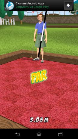 Результат игры - My Golf 3D для Android
