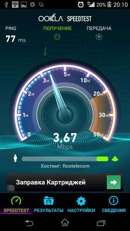 Проверка скорости - Speedtest для Android