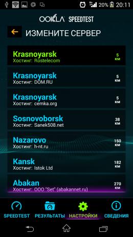 Выбор сервера - Speedtest для Android