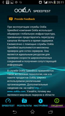 Справка - Speedtest для Android