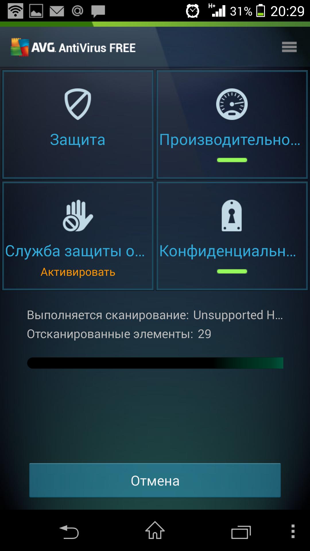 Главное меню - AntiVirus для Android