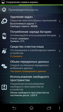 Производительность - AntiVirus для Android