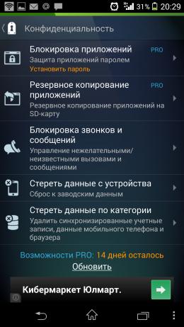 Конфиденциальность - AntiVirus для Android