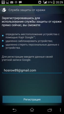 Защита от кражи - AntiVirus для Android