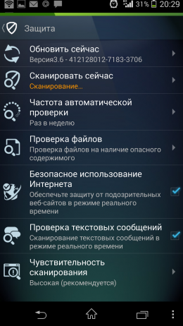 Защита - AntiVirus для Android