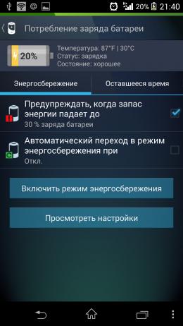 Предупреждение о низком заряде - AntiVirus для Android