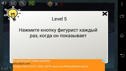 Подсказка - Weird Trollface Match для Android