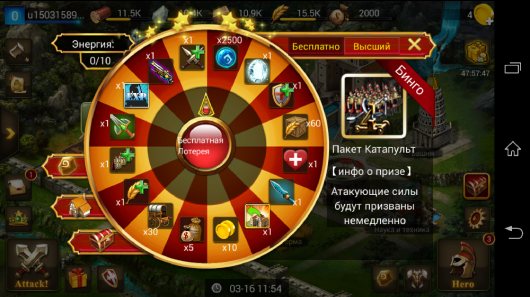 Колесо фортуны - Age of Warring Empire для Android