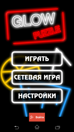 Меню - GlowPuzzle для Android