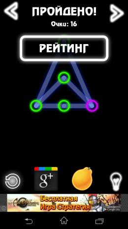 Результат - GlowPuzzle для Android