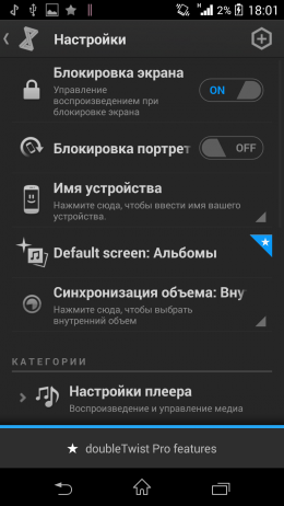 Настройки - doubleTwist Player для Android