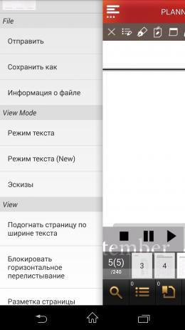 Меню - ezPDF Reader PDF для Android
