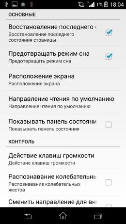 Настройки - ezPDF Reader PDF для Android
