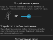 Параметры для устройства в кармане - Gravity Screen для Android