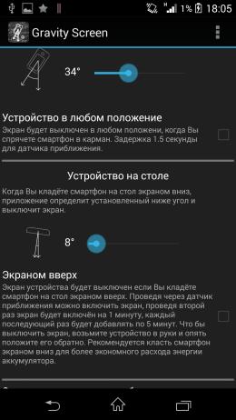 Параметры для устройства на столе -  Gravity Screen для Android