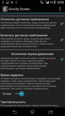 Параметры датчика приближения - Gravity Screen для Android