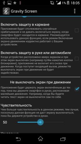 Настройки - Gravity Screen для Android