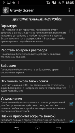 Дополнительные настройки -  Gravity Screen для Android