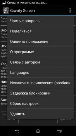 Меню - Gravity Screen для Android