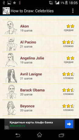 Выбор персонажа - how to draw celebrities для Android