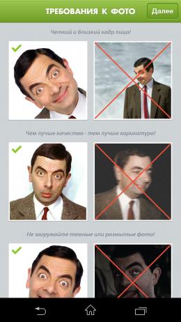 Требования к фото - Photolamus для Android