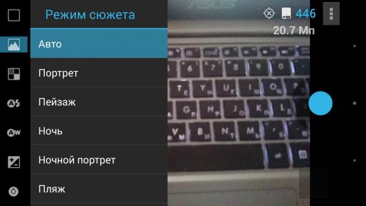 Сюжет -  ProCapture для Android