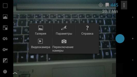 Меню -  ProCapture для Android