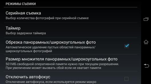 Настройки - ProCapture для Android