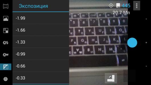 Экспозиция - ProCapture для Android