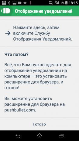 Информация - Pushbullet для Android