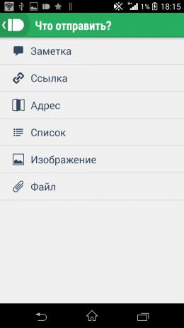 Типы уведомлений - Pushbullet для Android