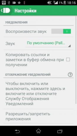 Настройки - Pushbullet для Android
