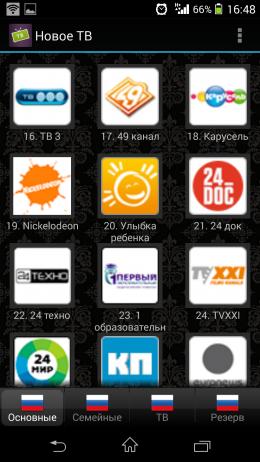 Каналы - Новое ТВ для Android