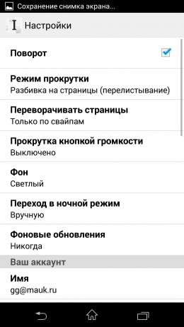 Настройка - Instapaper для Android