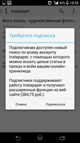 Подписка - Instapaper для Android