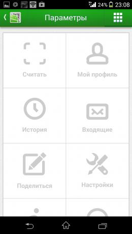 Меню - QR Droid для Android