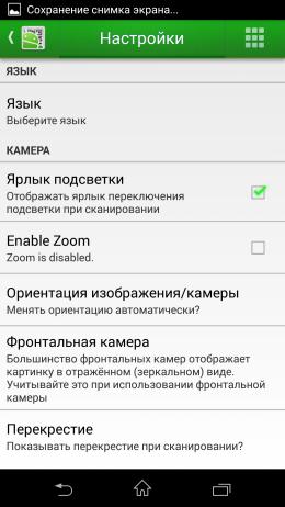 Настройки - QR Droid для Android